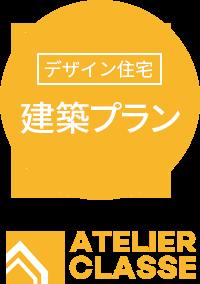 デザイン住宅/建築プラン Atelier-classe