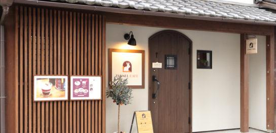 トンネルカフェ入口の外観
