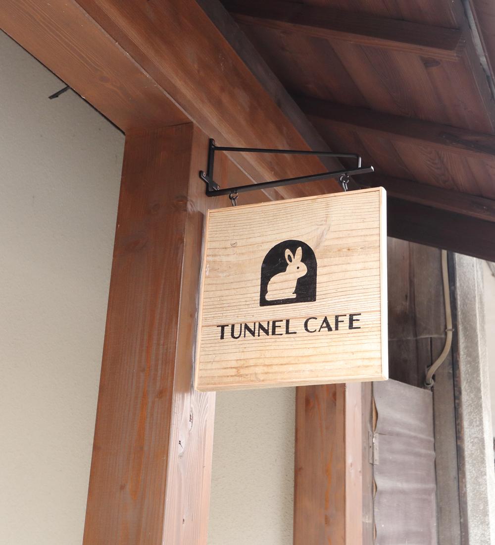 トンネルカフェ入口の看板