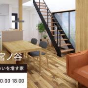 2月開催寺田宮ノ谷完成見学会